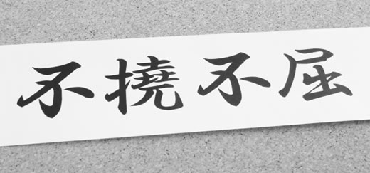 座右の銘にしたい四字熟語105選!